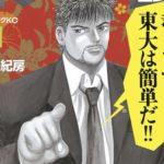 漫画【ドラゴン桜】最強の勉強法①【解説と活用方法】
