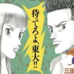 漫画【ドラゴン桜】最強の勉強法⑥【解説と活用方法】