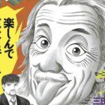 漫画【ドラゴン桜】最強の勉強法⑦【解説と活用方法】
