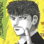漫画【ドラゴン桜】最強の勉強法⑧【解説と活用方法】