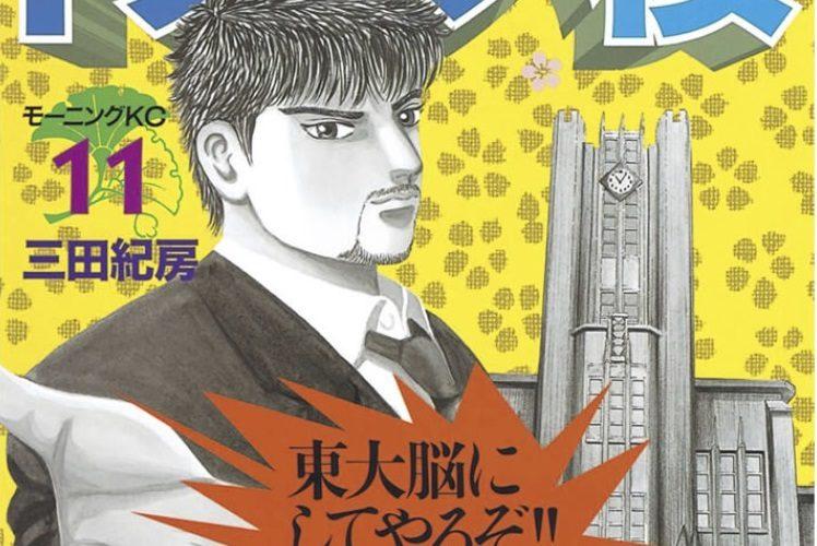 漫画【ドラゴン桜】最強の勉強法⑪【解説と活用方法】