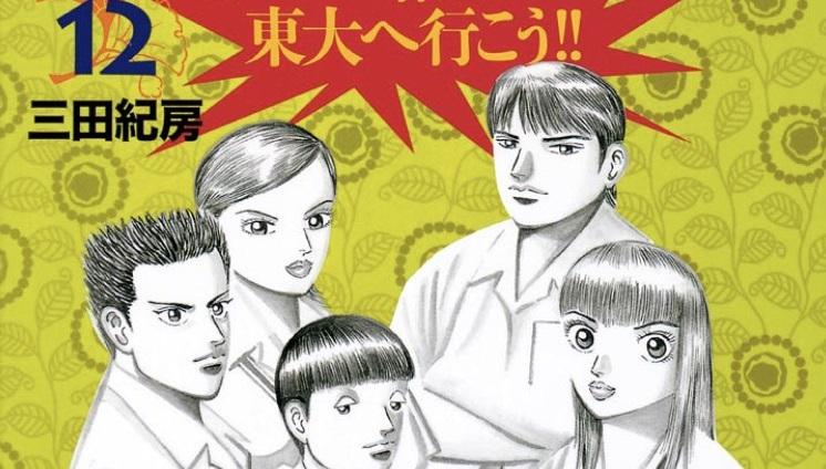 漫画【ドラゴン桜】最強の勉強法⑫【解説と活用方法】