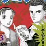 漫画【ドラゴン桜】最強の勉強法⑬【解説と活用方法】