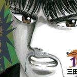 漫画【ドラゴン桜】最強の勉強法⑮⑯【解説と活用方法】