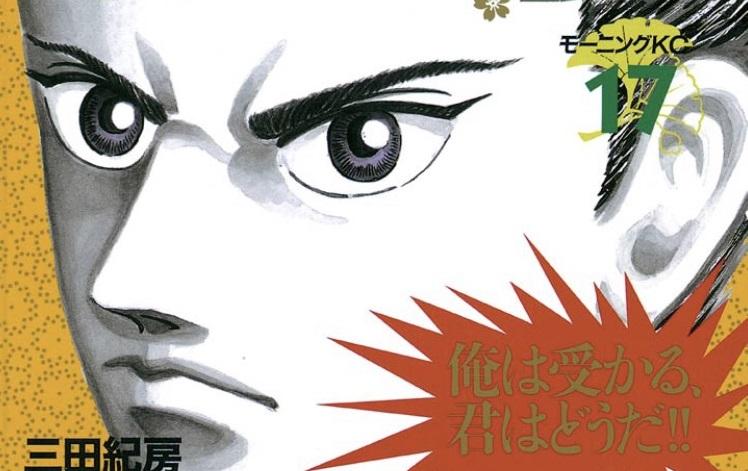 漫画【ドラゴン桜】最強の勉強法⑰【解説と活用方法】