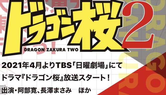 漫画【ドラゴン桜2】最強の勉強法①~②【解説と活用方法】